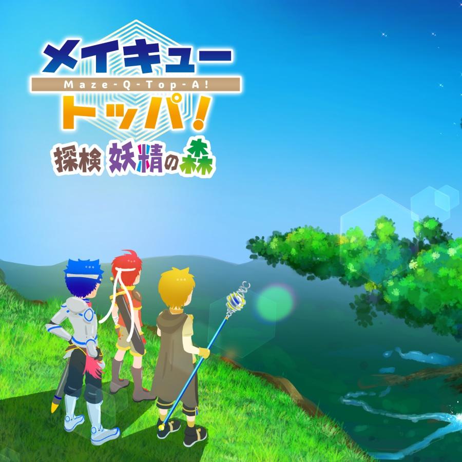 メイキュートッパ! 探検 妖精の森