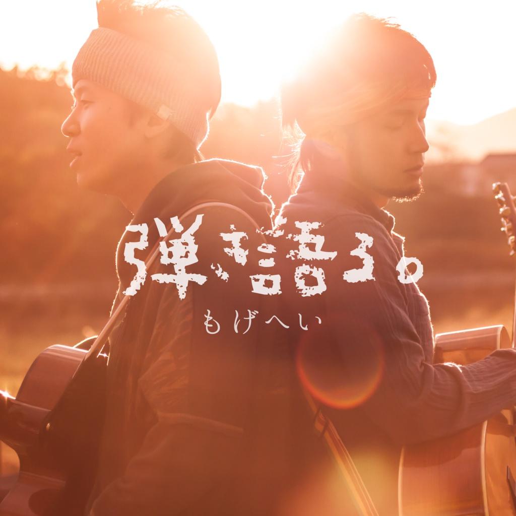 [CD] 弾き語る。 - 2nd mini album