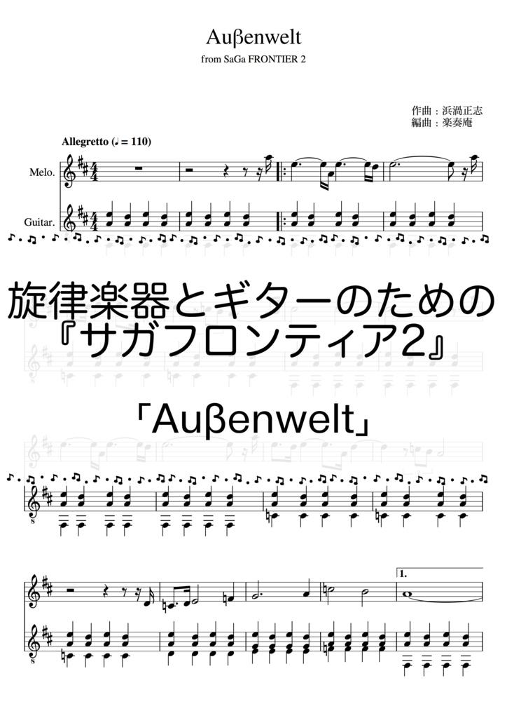 旋律楽器とギターのための『サガフロンティア2』「Auβenwelt」