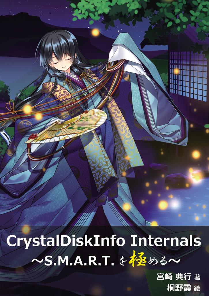 CrystalDiskInfo Internals ~S.M.A.R.T.を極める~