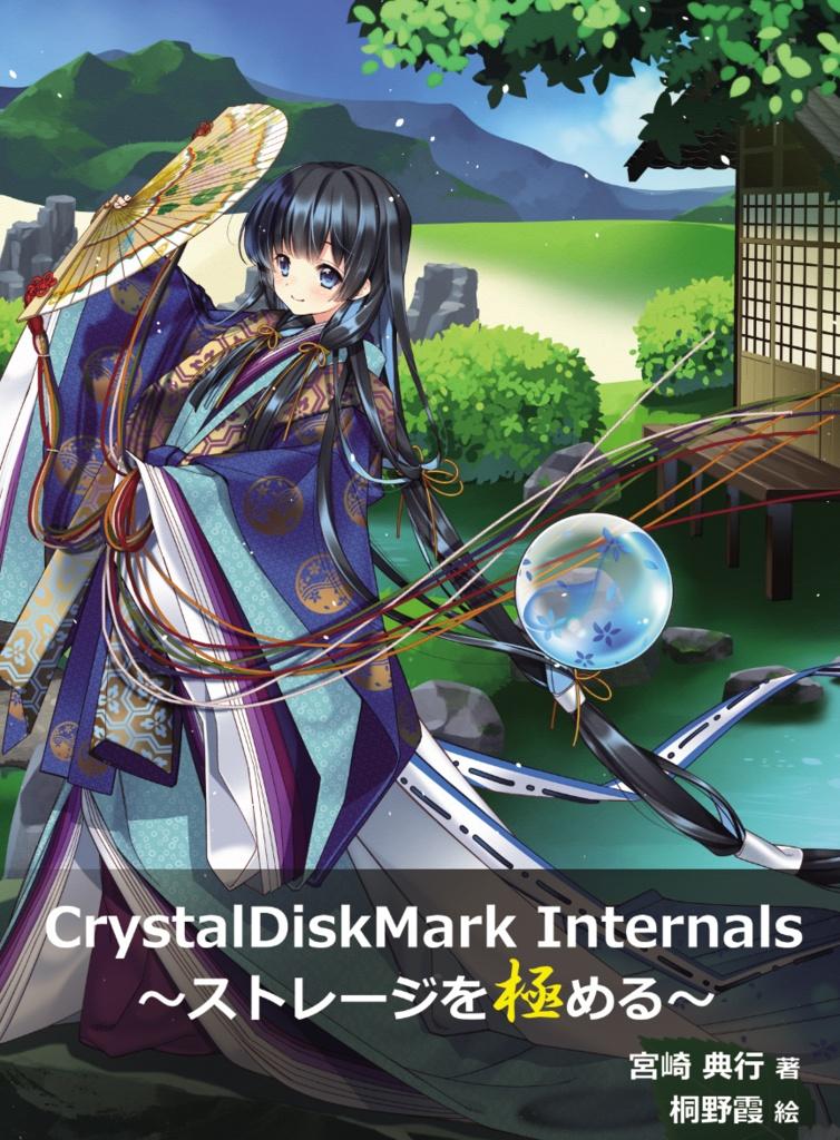 CrystalDiskMark Internals ~ストレージを極める~