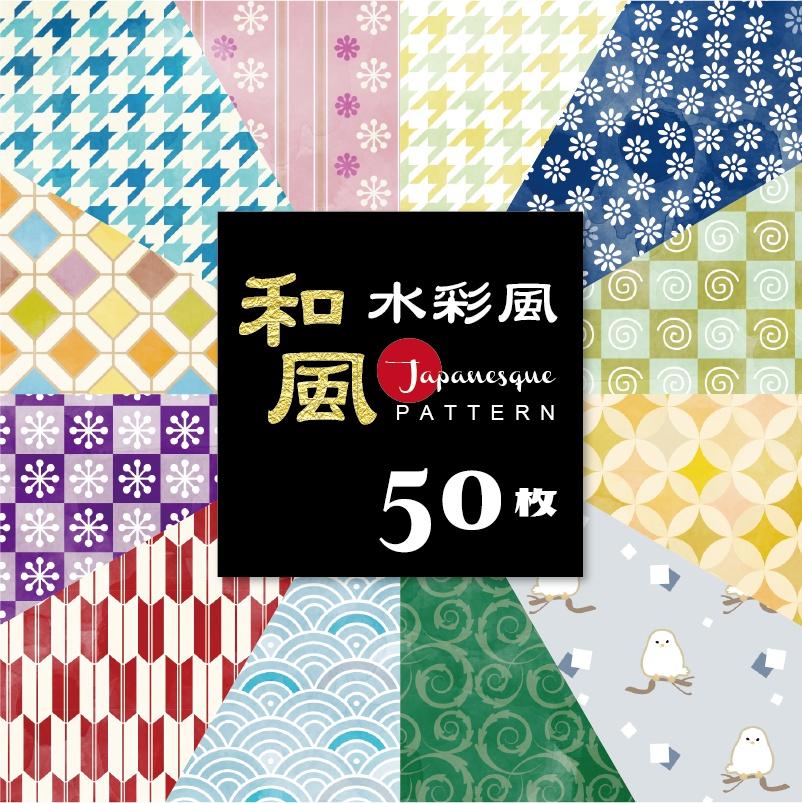 【印刷用】水彩風和風パターン50枚