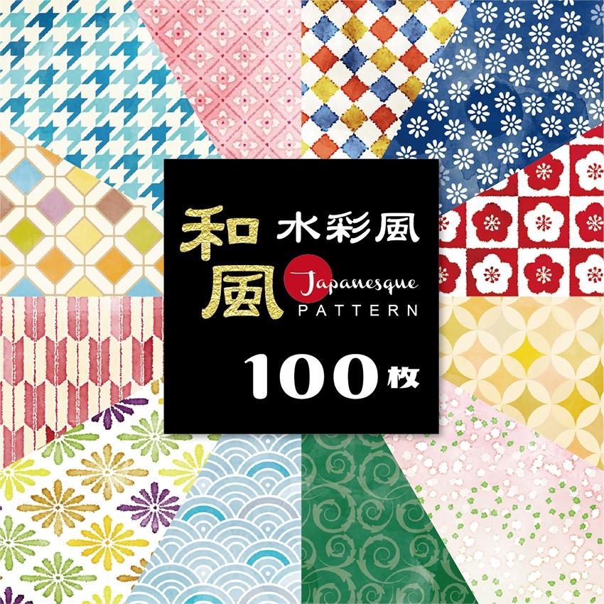 【印刷用】A3水彩風和風パターン100枚