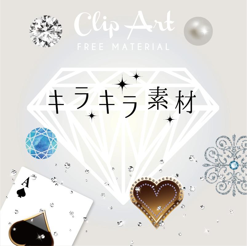 【印刷用】イラストカット【キラキラ・宝石】
