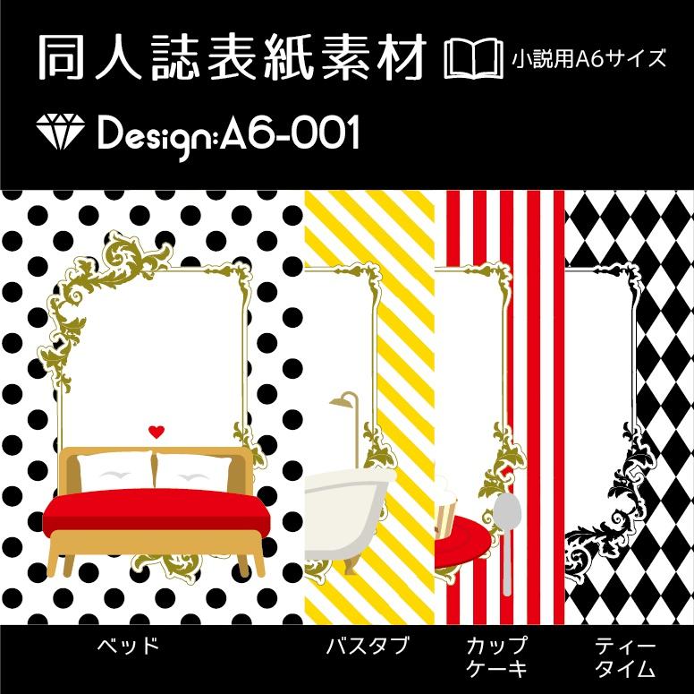【印刷用】A6判同人誌表紙素材【Design:A6-001】