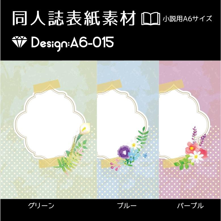 【印刷用】A6判同人誌表紙素材【Design:A6-015】
