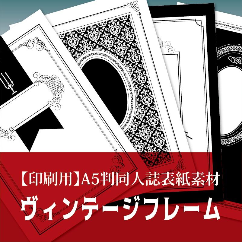 【印刷用】A5判同人誌表紙素材【ヴィンテージフレーム】