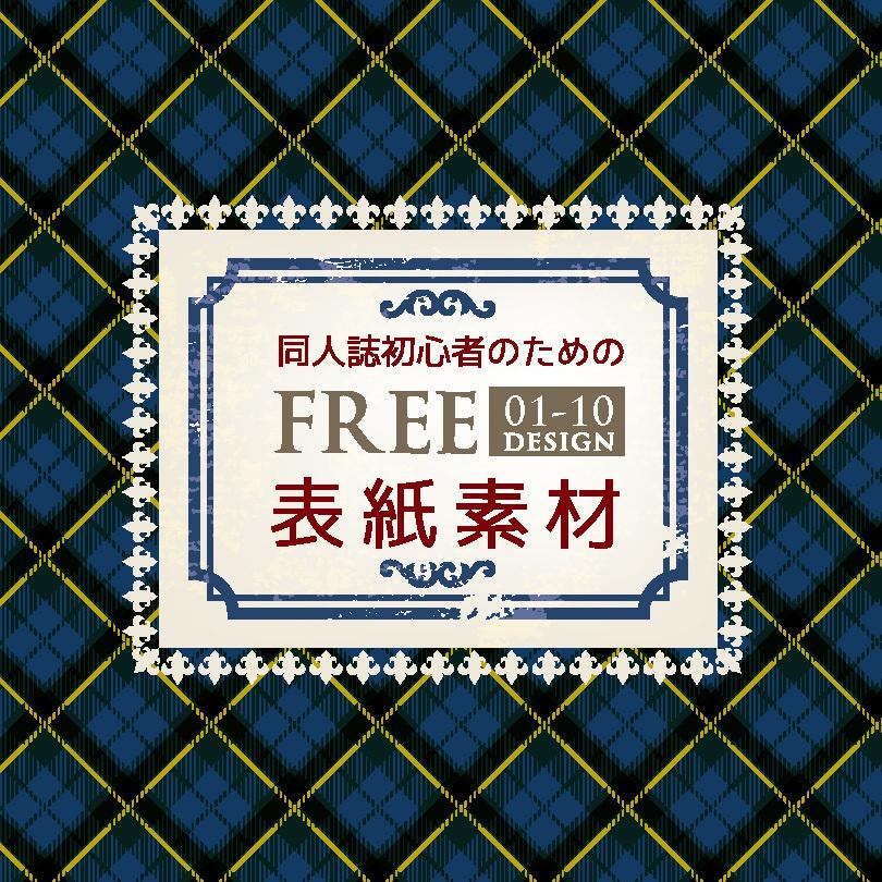 【印刷可】同人誌表紙素材【無料DL】デザイン01-10