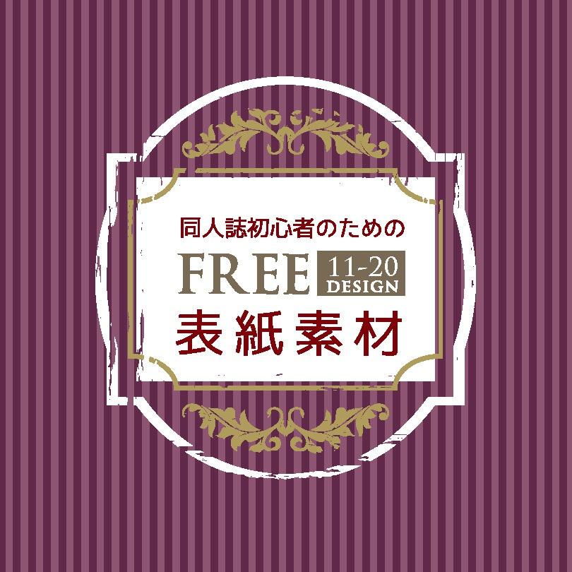 【印刷可】同人誌表紙素材【無料DL】デザイン11-20