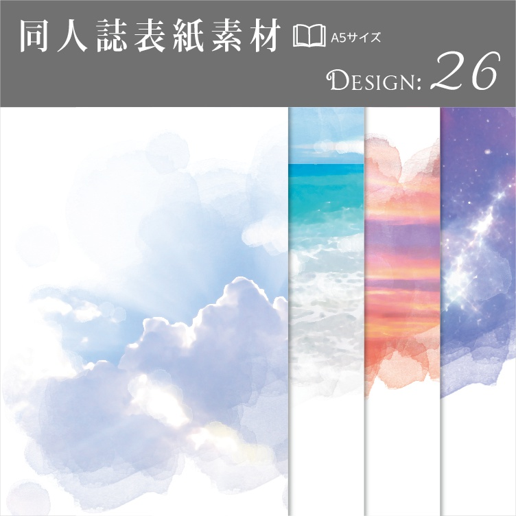 【印刷用】背幅別同人誌表紙素材【Design:26】