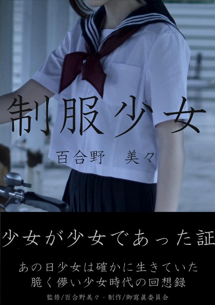 写真集『制服少女』