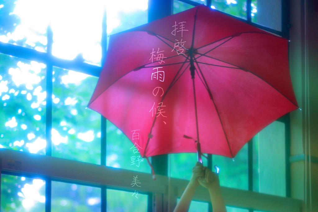写真集『拝啓 梅雨の候、』