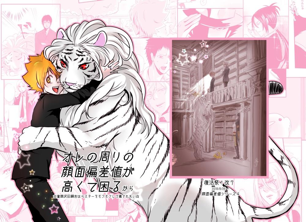 オレの周りの顔面偏差値が高すぎて困るから☆童顔沢田綱吉はベスターをモフモフして癒されたい☆