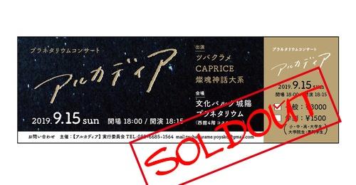 【匿名配送】<一般>プラネタリウムコンサート『アルカディア』:スペシャル特典付き前売チケット