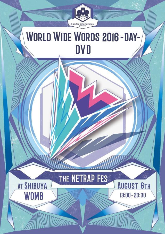 World Wide Words 2016 -DAY- DVD