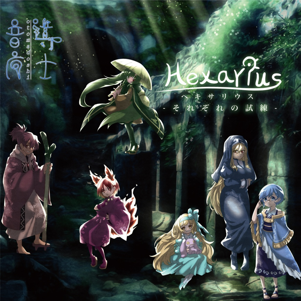 Hexarius -それぞれの試練-