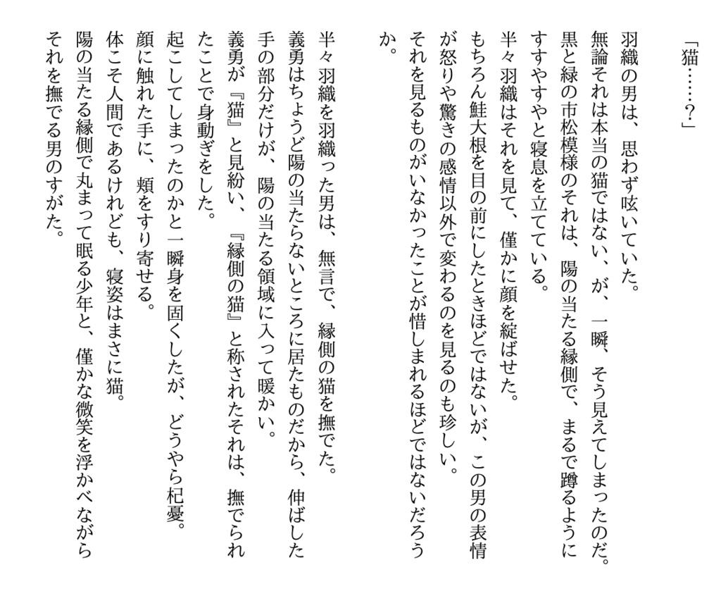竈門禰豆子 夢小説