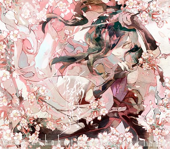 桜にほひて勿怪咲きはふ ばくだんどん Booth
