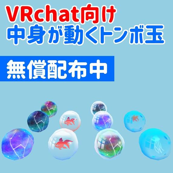【VRchat向け】中身が動くトンボ玉【無償配布中】
