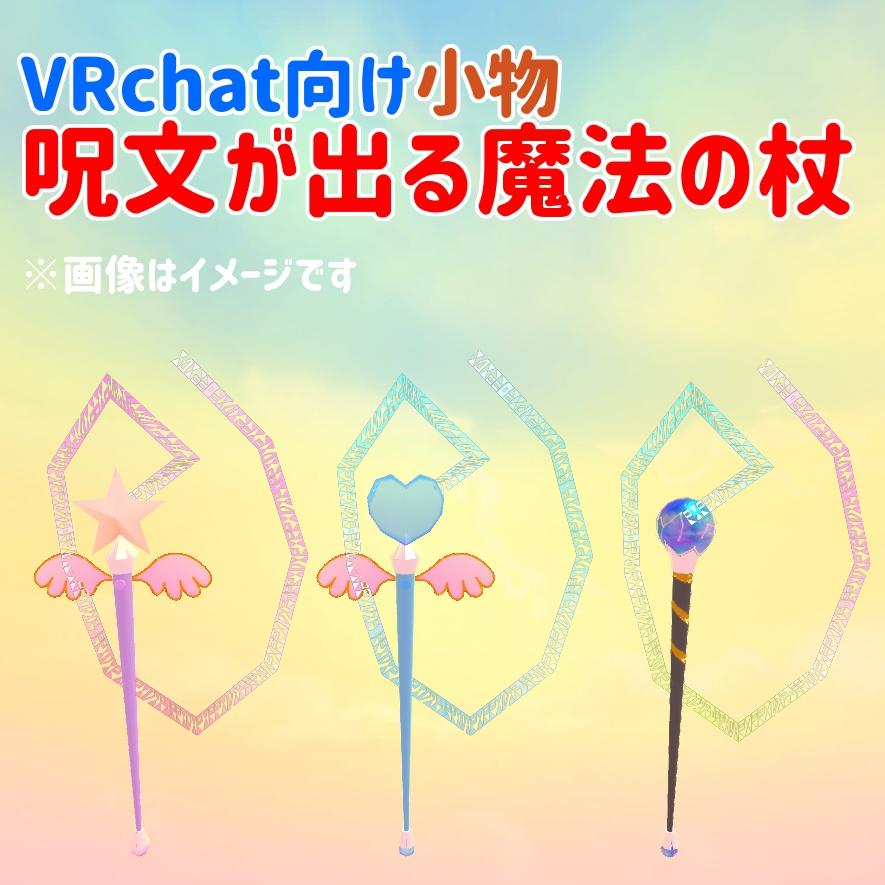 VRchat向け小物 呪文付き魔法の杖