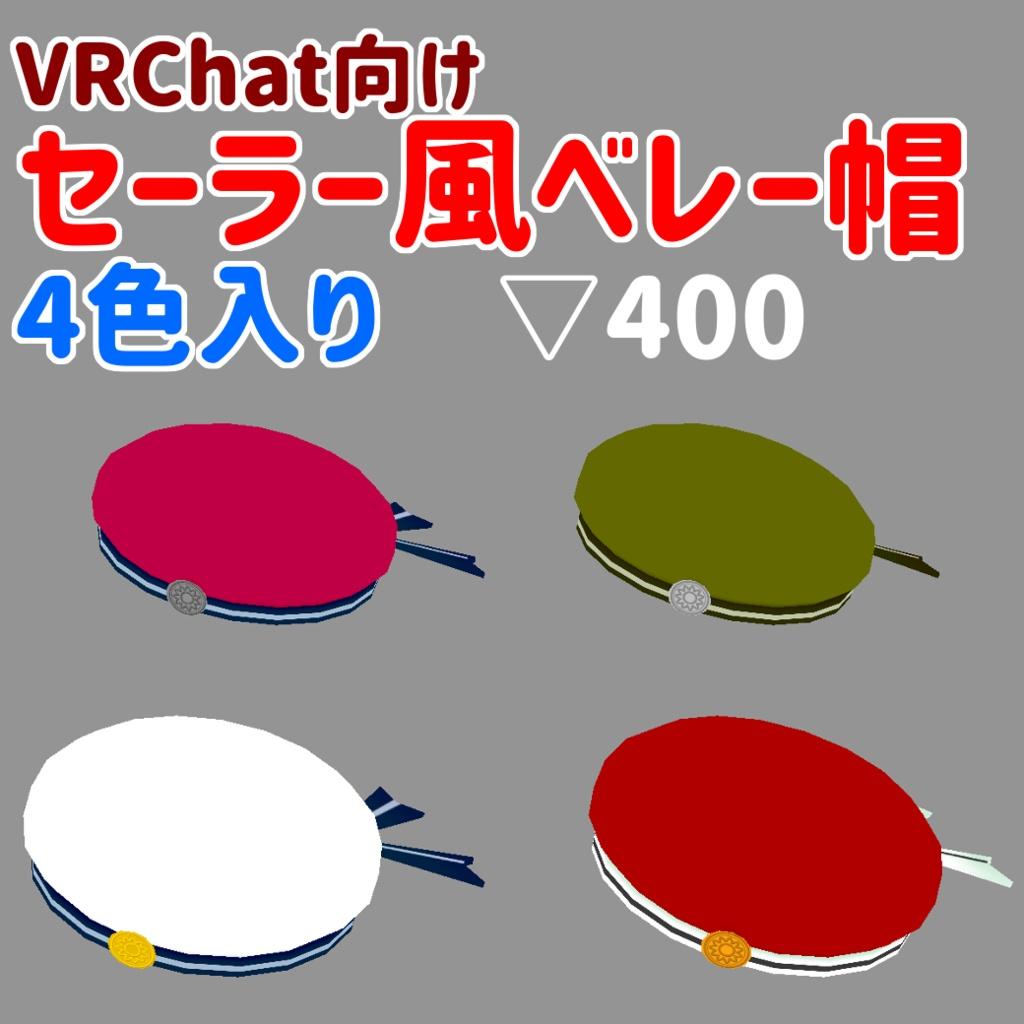 【VRChat向け】セーラー風ベレー帽【アクセサリー】