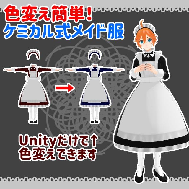色変え簡単・ケミカル式メイド服【VRChat向け・スキニング済み】