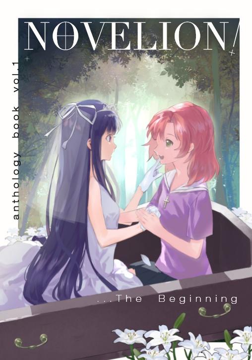 年刊Novelion!第1号「The beginning」