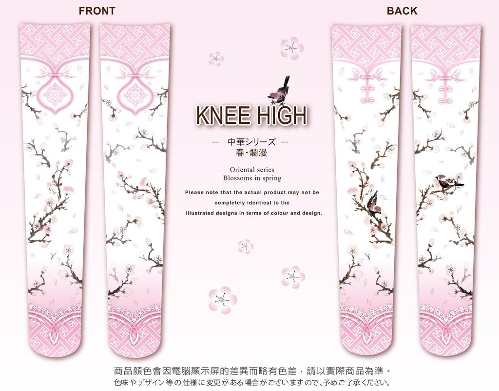 中華シリーズ 春・爛漫 Oriental series: Blossoms in spring