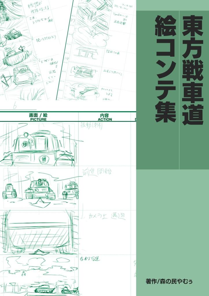 東方戦車道絵コンテ集