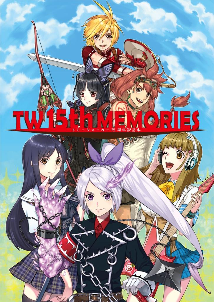 TW15thMEMORIES