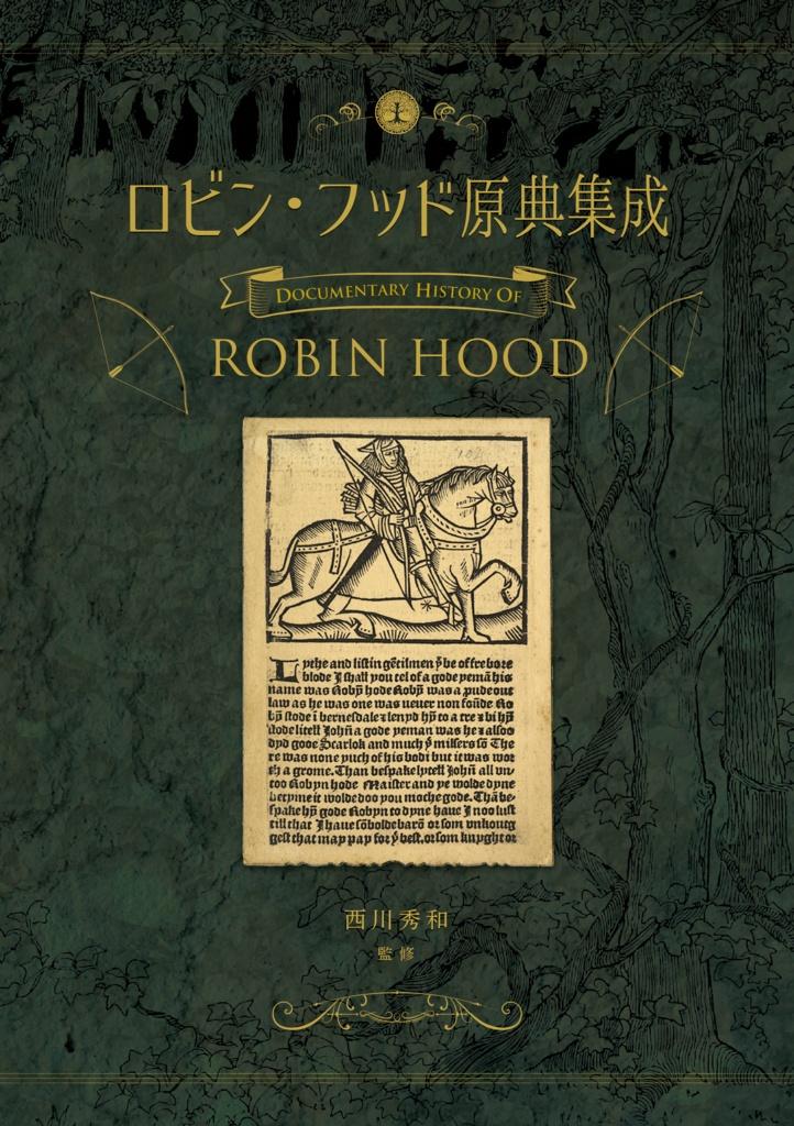 【キャンセル待ち】『ロビン・フッド原典集成』紙書籍&PDFセット優待販売