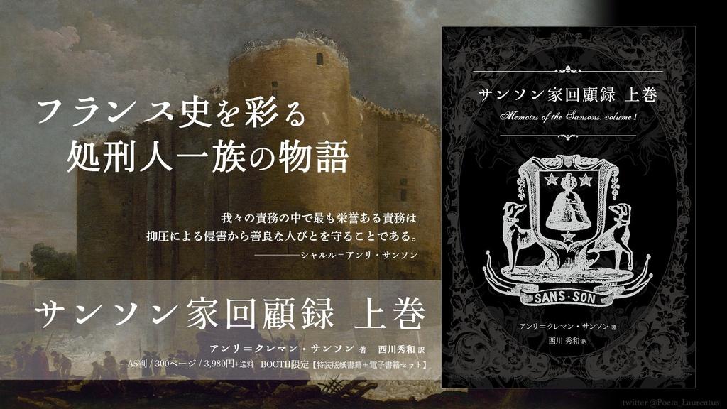【600部限定】特装版サンソン家回顧録上巻