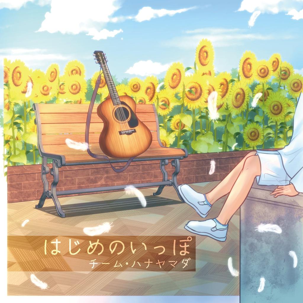 はじめのいっぽ-ボイスドラマ-DL版