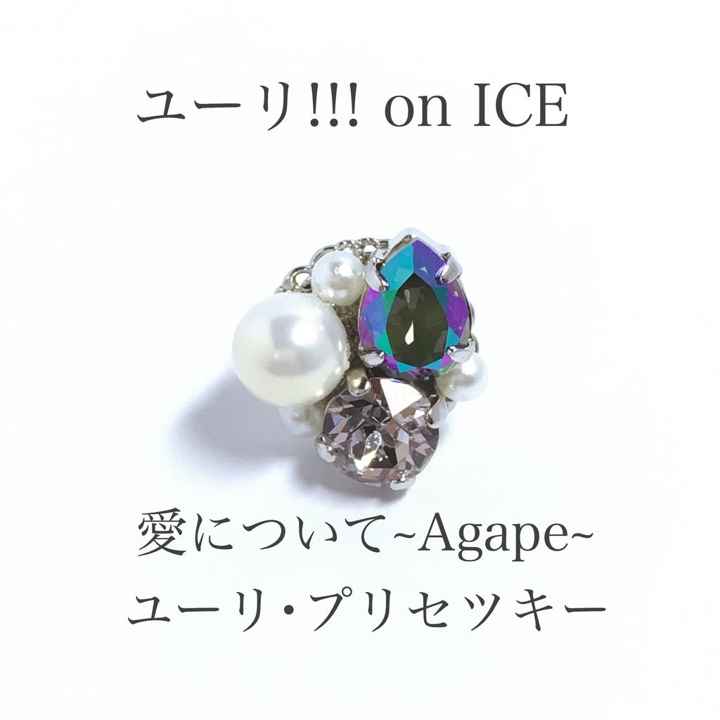 【ユーリ!!!】愛について~Agape~ビジューピアス/イヤリング