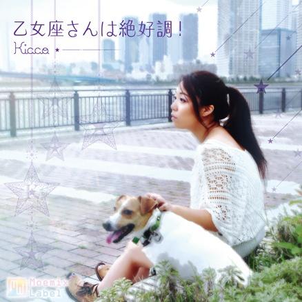 Kicco シングル『乙女座さんは絶好調!』
