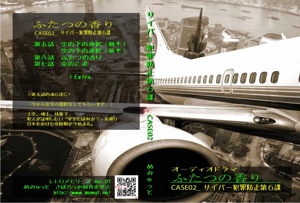 短編集オーディオドラマ「ふたつの香り」(サイバー犯罪防止第6課 CASE_02)