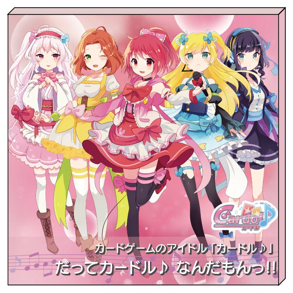 オリジナルCDアルバム「だってカードル♪ なんだもんっ!!」