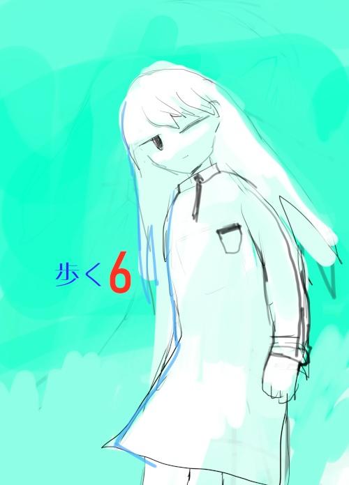 歩く6(データ)