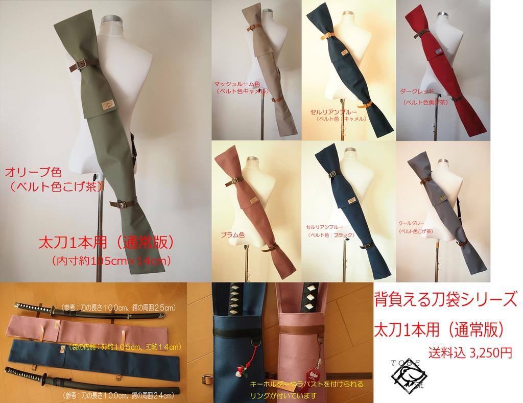 送料込】(105cm太刀1本用通常版)背負える模造刀袋シリーズ - 戸部流 ...