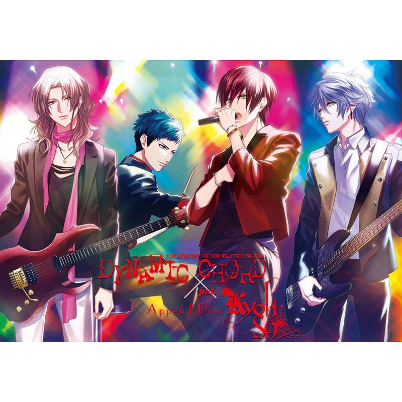 DYNAMIC CHORD feat.KYOHSO Append Disc (初回限定版)