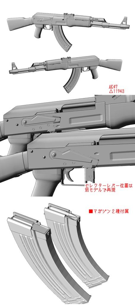 【3D素材】AK47