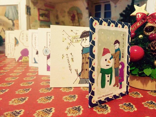 豆本クリスマス短編 色松