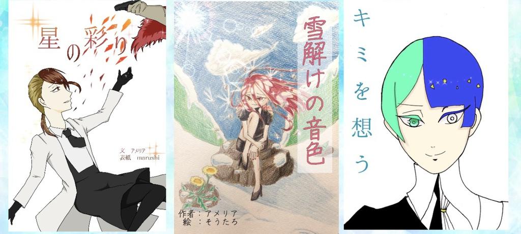 宝石の国小説コピー本