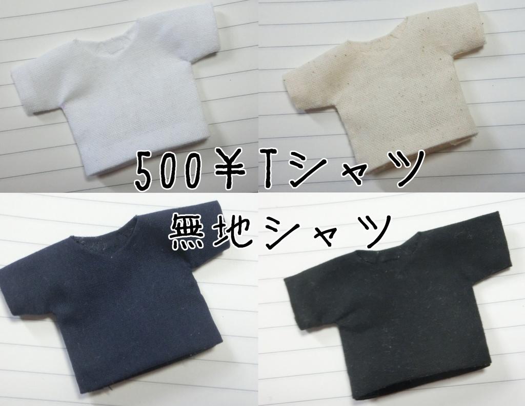 【受注】オビツ11服 シンプルTシャツ 無地