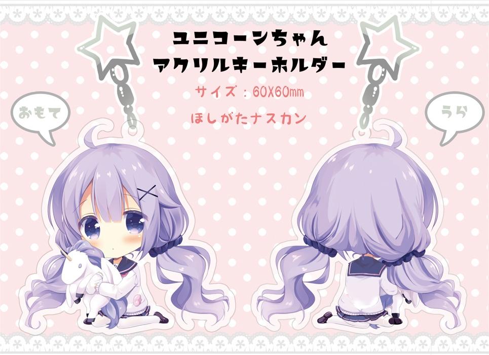 【5/11~12限定】ユニコーンちゃん アクリルキーホルダー
