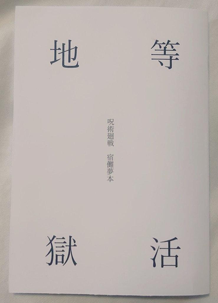 廻 戦 pixiv 小説 呪術 夢 pixiv 呪術廻戦