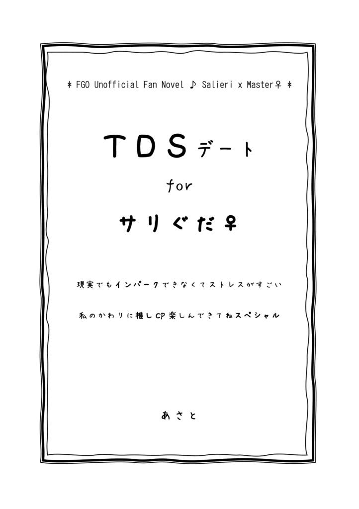 《web無配》サリぐだ♀TDSデート