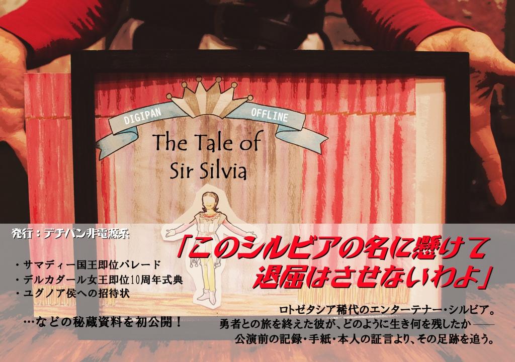 The Tale of Sir Silvia