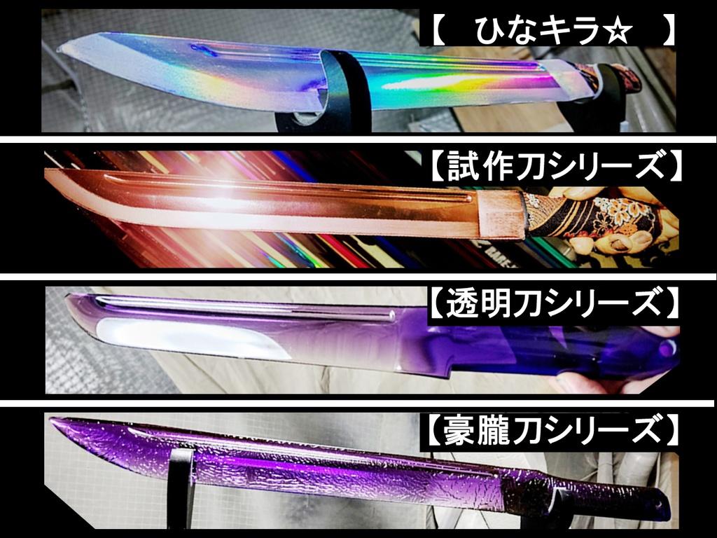 全長約50cmの大型 懐刀【稀小刀(キショウトウ)】各種 [テストロット ...