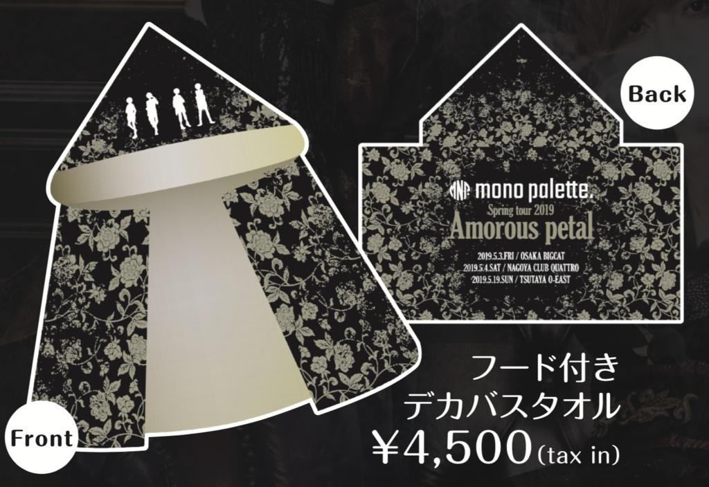 Amorous petal フード付きデカバスタオル